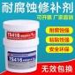 正品天山可赛新TS416胶水耐腐蚀耐酸碱性能优异工业修补剂250G