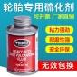 泰克胶水补胎冷补胶水泰克775补胎硫化剂真空胎补胎胶水胶片工具