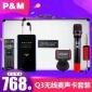 PM Q3双手机直播声卡立体声录音OTG接口带手机充电户外直播套装