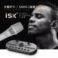 ISK SKMH-2外置手机电脑声卡电容麦克风直播录音套装全民K歌主播