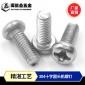 不锈钢304十字圆头机螺钉/PM/GB818盘头机牙螺丝钉/圆机M2M3M4M5