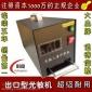 山东聊城光敏机价格 光敏机品牌 厂家直销光敏印章机
