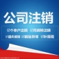前海外资公司注销 正规代办公司 签合同办理