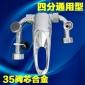 供应4分通用电热水器混水阀(35阀芯)明装混水阀