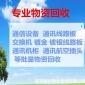 南京通信�O�浠厥铡⑼ㄓ��路板、交�Q�C、�金��y�路板、通��C柜、航空插�^、智能�怯畋O控安防�O�浠厥盏扰�量物�Y回收