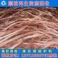 【厂家上门回收】废电子电器 废黄铜 废红铜 废铜渣废金属回收