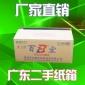 �齑嫣���箱批�l快�f打包�l�包�b小�盒3��5����|二手印刷箱子