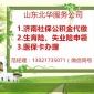 济南社保公积金代缴、档案托管、代理记账找山东北华